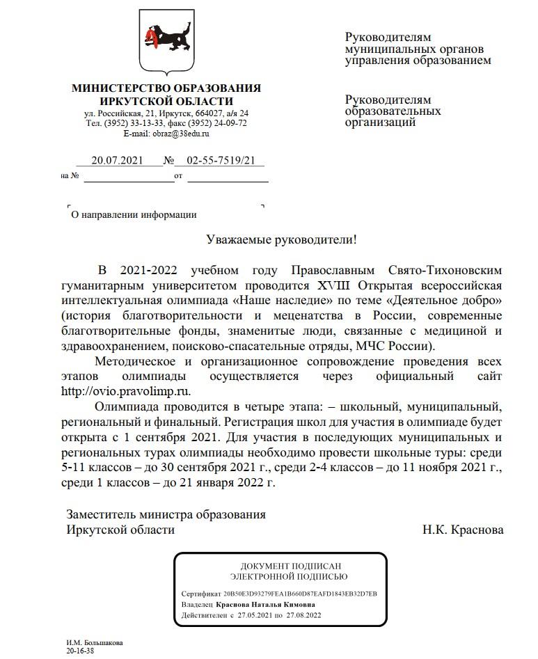 письмо министерства образования